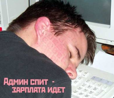 Админ спит — зарплата идёт